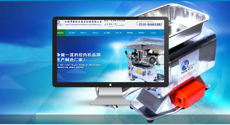 江阴市新纪元食品机械有限公司