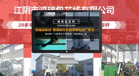 江阴市鸿瑞包芯线有限公司